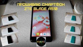 прошиваю смартфон ZTE Blade A510