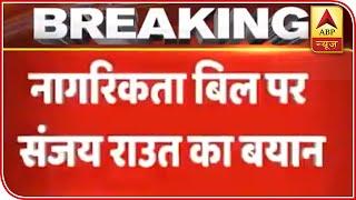 Dynamics In Rajya Sabha Different From LS: Shiv Sena's Sanjay Raut | ABP News