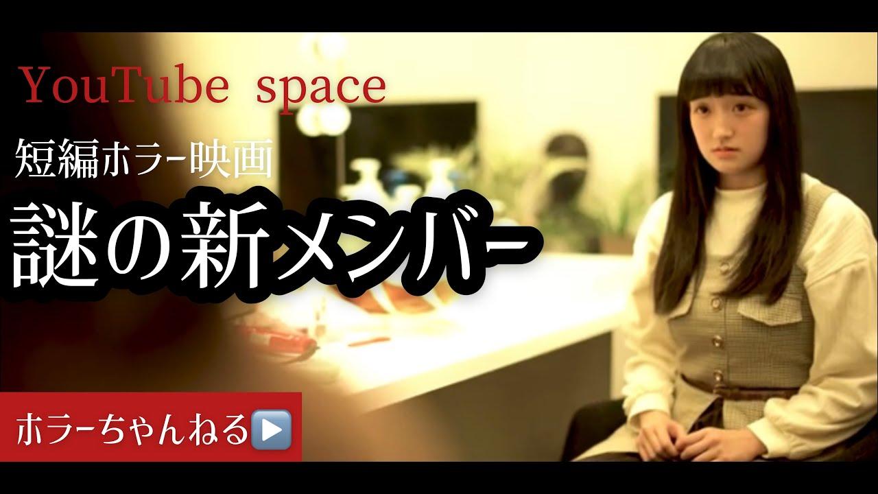 【YouTube  Space Tokyo】本当にあった怖い話・短編ホラー映画「謎の新メンバー」