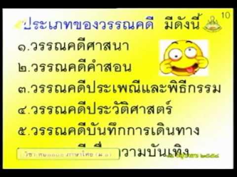ท21101 ภาษาไทย ม 1 การพินิจวรรณคดี Force8949 2 of 4