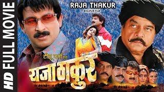 मनोज तिवारी और शत्रुघन सिन्हा की सुपरहिट भोजपुरी फिल्म HD - राजा ठाकुर  | RAJA THAKUR | T-Series