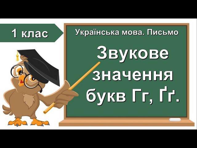 1 клас. Українська мова. Звукове значення букв Гг, Ґґ.