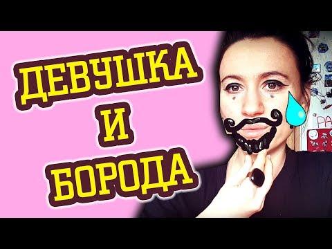 ♛ У МЕНЯ РАСТЕТ БОРОДА! Волосы на лице у женщин :)