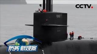 """本期节目主要内容: 美军核潜艇已装备低当量核武器,强化核威慑力;再射""""民兵-3""""洲际导弹,美欲砸1.2万亿维持核霸权;战前准备?美在欧洲亚太新建大批军火库。"""