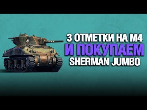 АКК БЕЗ ДОНАТА - M4 SHERMAN - ТРИ ОТМЕТКИ И ПРОКАЧКА (Часть 3)