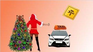 работа в такси на новогодние праздники, когда лучше выходить на смену?