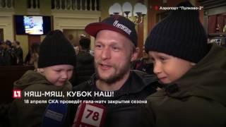Команда СКА в Пулково 2 после победы в Магнитогорске