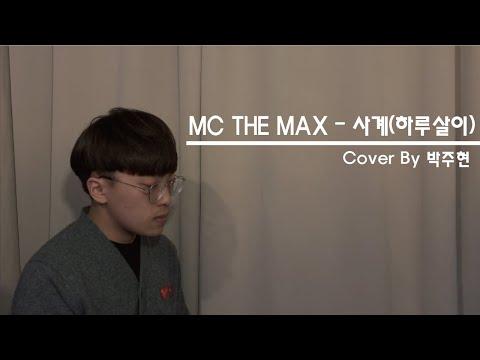 박주현 -사계(하루살이) COVER (원곡 MC THE MAX)