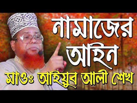New bangla waz 2018 ayub ali sheikh new waz mahfil bangla islamic jalsa hd waz bangla 2017- waz tv