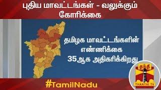 புதிய மாவட்டங்கள் - வலுக்கும் கோரிக்கை | Districts in Tamil Nadu