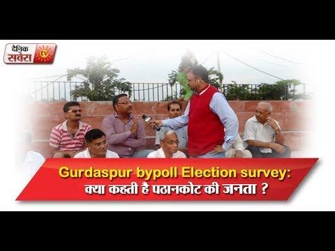 Gurdaspur bypoll Election survey Part-1 : क्या कहती है पठानकोट की जनता ?
