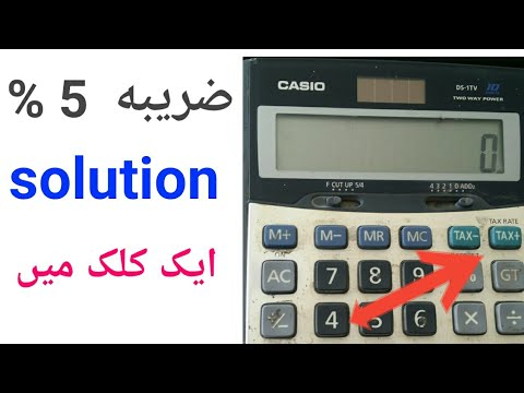 how to add value added tax 5% in only one click.