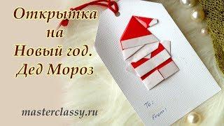 New Year cards tutorial. Santa Claus. Лучшая открытка на Новый год. Дед Мороз: оригами. Видео урок