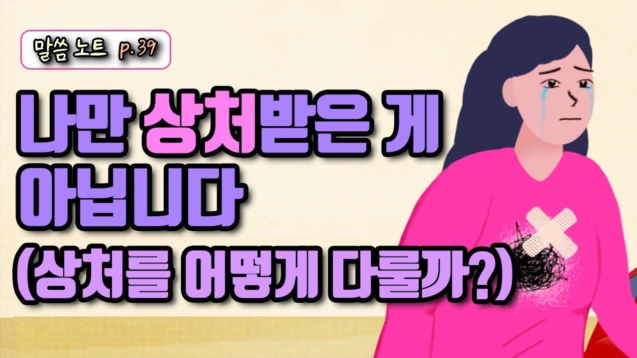 나만 상처받은 게 아닙니다 (상처를 어떻게 다룰까?) | 김민석목사