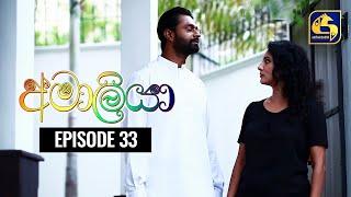 AMALIYA Episode 33 || අමාලියා II 27th Sep 2020 Thumbnail