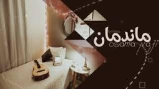 اغنية عراقية (ماندمان صدقني) 2018
