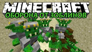 Оборона от Зоблинов Мини Игра Minecraft Обзор Мода