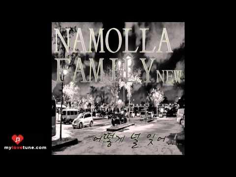 Namolla Family N (나몰라패밀리 N) -- 어떻게 널 잊어 (Feat. Kim Sung Yi) [MP3+DL]