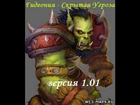 3#WarcraftIII прохождение Гидеония - Скрытая угроза(Война?)