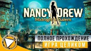 иГРА ЦЕЛИКОМ Нэнси Дрю: Полночь в Салем  полное прохождение на русском (Озвучка Диалогов)