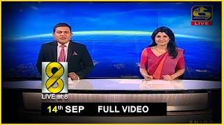 Live at 8 News –  2020.09.14 Thumbnail