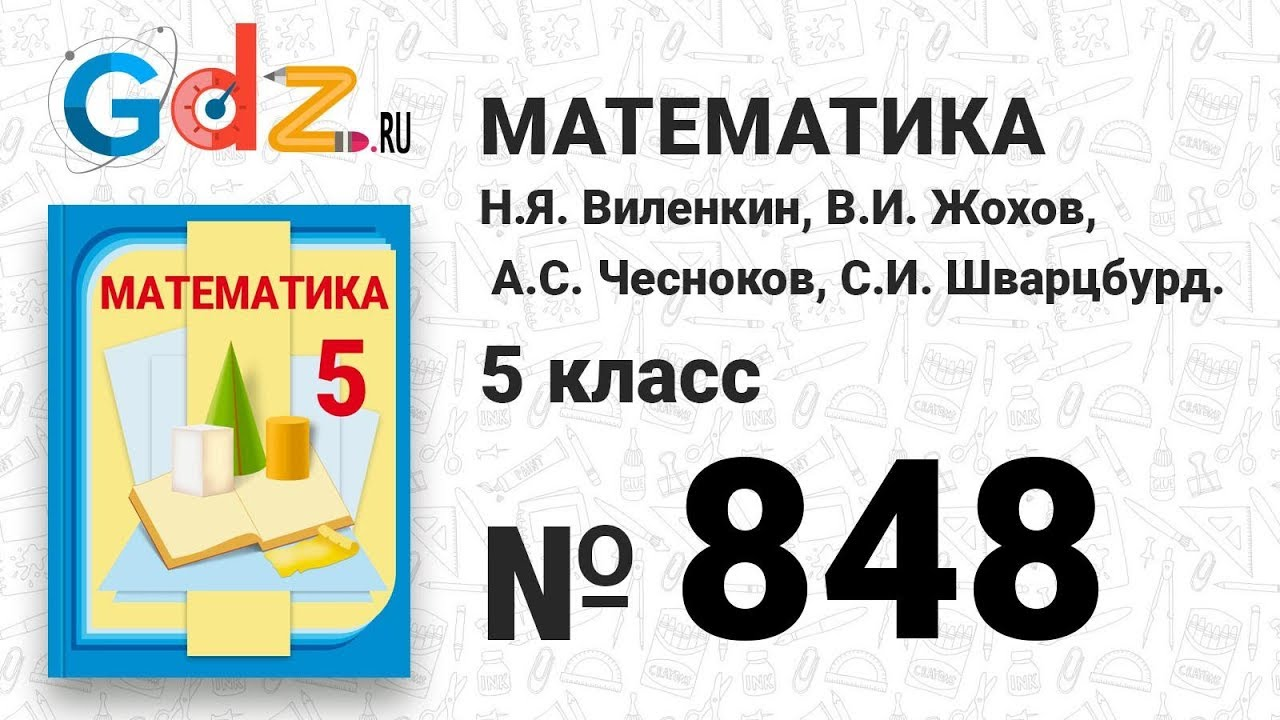 гдз по математике 5 класс номер 848 виленкин