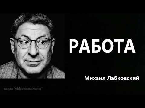 Работа Михаил Лабковский