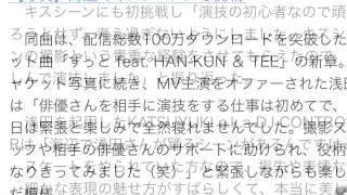 浅田舞、キスシーン初挑戦 SPICY CHOCOLATE新曲MVで初主演 [浅田舞がSP...