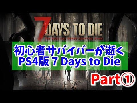 【7 Days to die】-プレS①- 初日サバイバル&探索【PS4版】