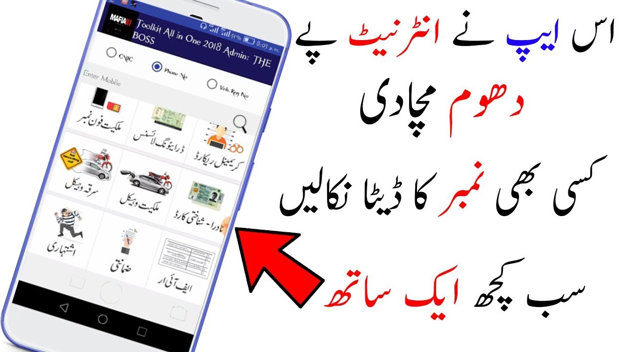 How To Check Any Mobile Number Details of Pakistan 2018 - All Network  Database 2018