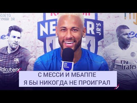 НЕЙМАР про МЕССИ, МБАППЕ, матч ПСЖ - Барселона и многое другое. Интервью на русском.