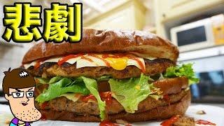 巨大ハンバーガー作ったら悲劇が起きた!【大食い】