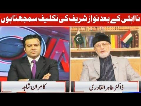 On The Front With Kamran Shahid - Tahir Ul Qadri - 15 Aug 2017 - Dunya News