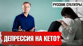 ДЕПРЕССИЯ на КЕТО-ДИЕТЕ: в чем причина? (русские субтитры)