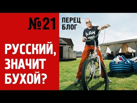 ПБ 21.Почему россиян считают алкоголиками?