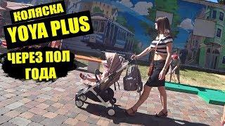 yOYA PLUS - ЧЕРЕЗ ПОЛ ГОДА ИСПОЛЬЗОВАНИЯ! Обзор коляски для путешествий. Минусы и плюсы