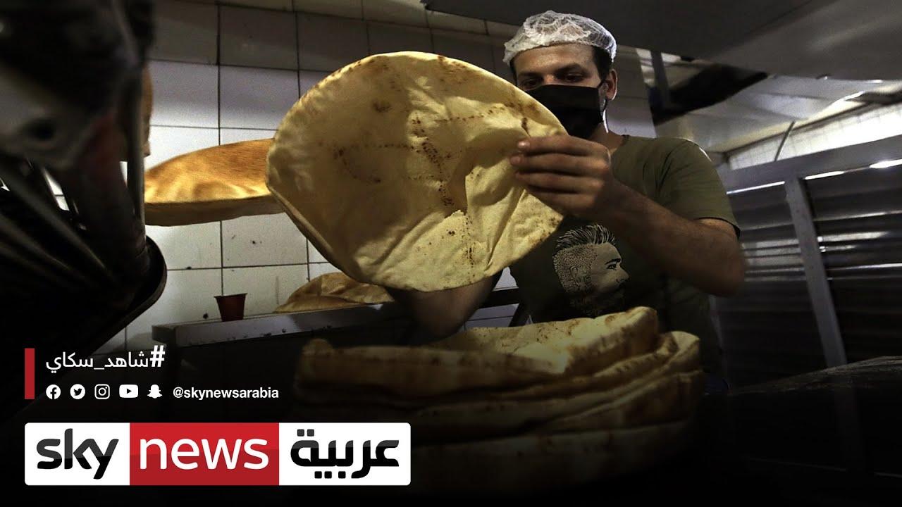 لبنان الباحث عن الأمل يصطدم بأزمة جوع | #الاقتصاد  - 15:55-2021 / 7 / 22