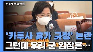 """추미애 측 """"카투사, 미군 규정 적용""""…"""
