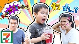 มีน้ำนั่น จะกินน้ำนี่ จะกินน้ำไหนกันแน่ น้องเดล ?! [By.All Cafe] | Around The Dale