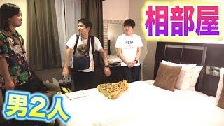 【相部屋】この中の2人が一晩同じ部屋で泊まります