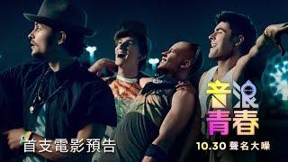 【音浪青春】We Are Your Friends 首支電影預告 ~10/30(五) 聲名大噪