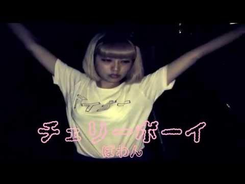 ぽわん-MV「チェリーボーイ」