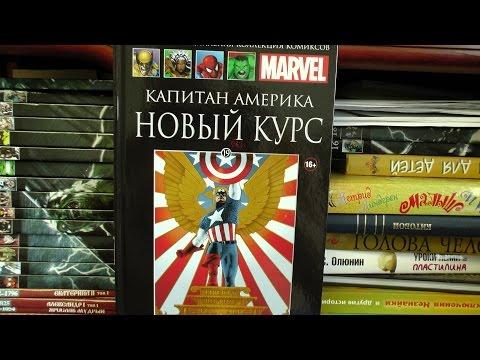 Marvel Капитан Америка Новый курс - Официальная коллекция комиксов #19