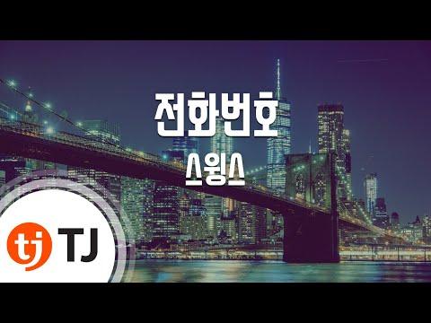 Phone Number 전화번호_Swings 스윙스_TJ노래방 (Karaoke/lyrics/romanization/KOREAN)