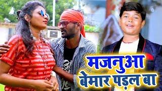 बिहार का सुपर स्टार सबसे छोटा बच्चा का सबसे बड़ा धमाका | मजनुआ बेमार पड़ल बा | Bhojpuri Hit Songs 2019
