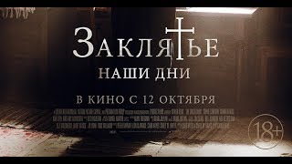 ЗАКЛЯТЬЕ. НАШИ ДНИ - 2017, русский трейлер FULL HD - HZ