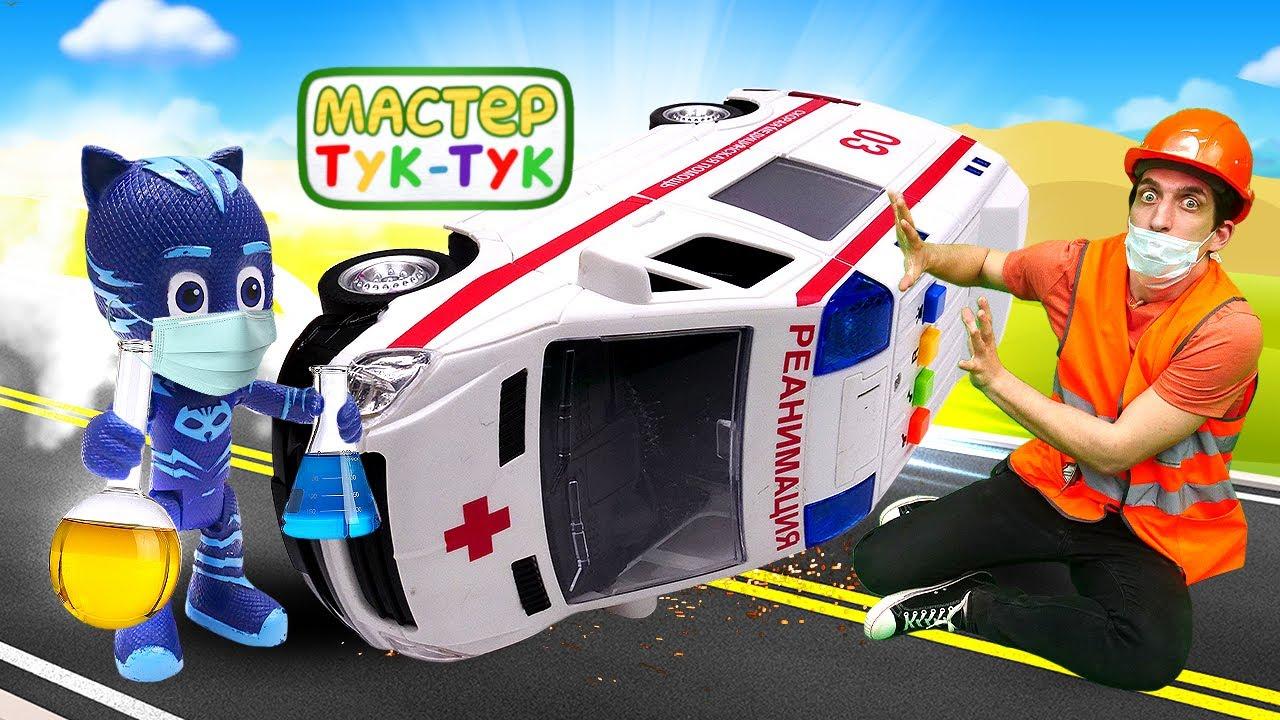 Машинка Скорая помощь для Героев вМасках имашинок Робокар Поли— Доктор Плюшева устроила карантин
