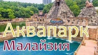 Аквапарк в Куала-Лумпуре. Малайзия(Наш поход в аквапарк Sunway Lagoon в Куала-Лумпуре. Подробнее здесь: http://waytotai.ru/Blog/Post/145. Мы семья..., 2014-07-04T02:38:48.000Z)