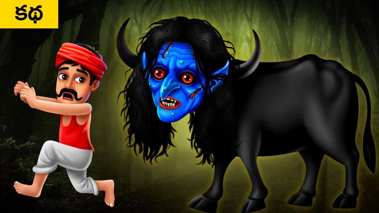 సోమరి పాలవాడు - ఫన్నీ దెయ్యం   Lazy Milkman - Funny Ghost Story   Ghost Comedy Horror Scary Videos