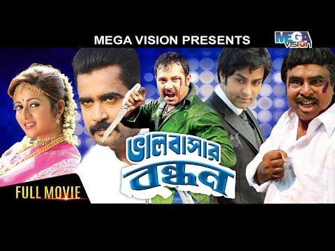 Shakib Khan Cinema I Valobasar Bondon I Bangla Movie 2020
